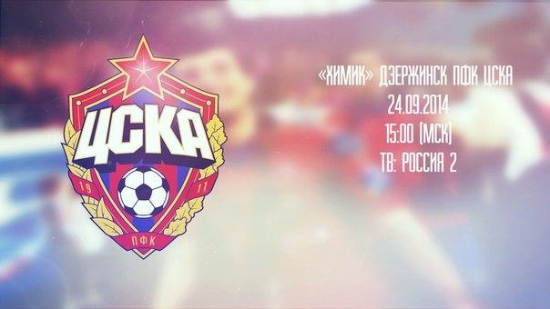 cska_himik
